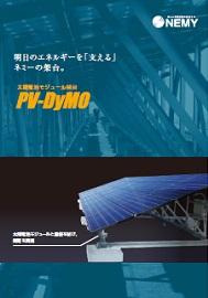 PV-DyMO